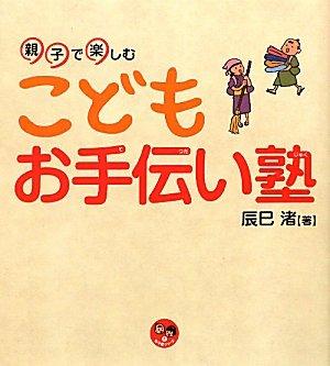 Book cover from Oyako de tanoshimu kodomo otetsudaijuku by Nagisa Tatsumi