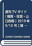 週刊TVガイド(福岡・佐賀・山口西版) 2019年 5/10 号 [雑誌]