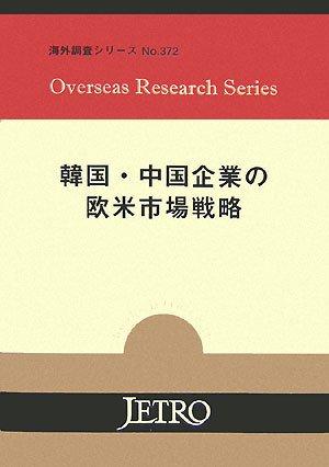 Kankoku chūgoku kigyō no ōbei shijō senryaku ePub fb2 book