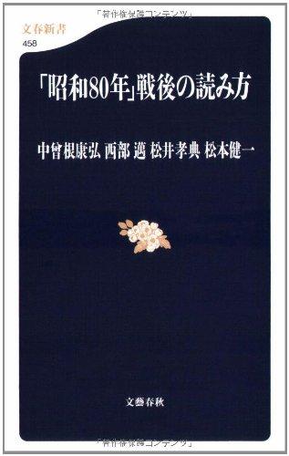 「昭和80年」戦後の読み方 (文春新書)