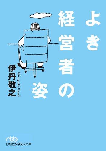 よき経営者の姿 (日経ビジネス人文庫)