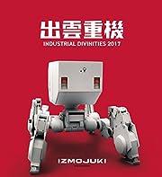 出雲重機 IZMOJUKI / INDUSTRIAL DIVINITIES 2017