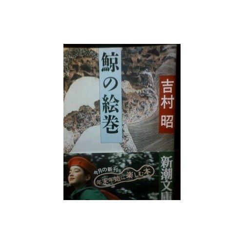 鯨の絵巻 (新潮文庫)