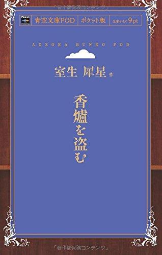 香爐を盗む (青空文庫POD(ポケット版))