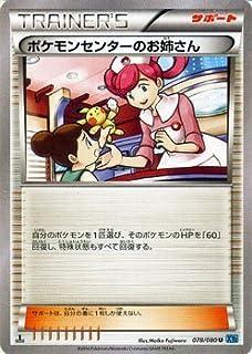 ポケモンカードXY ポケモンセンターのお姉さん / ワイルドブレイズ / シングルカード