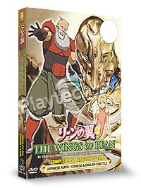 The Wings of Rean: Complete Box Set (DVD)
