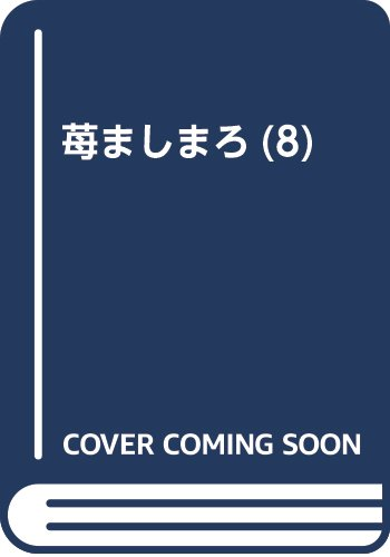 苺ましまろ(8) (電撃コミックス)