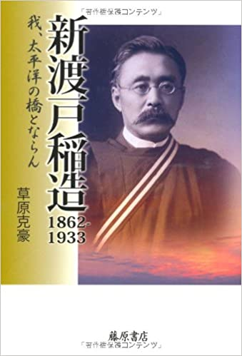 Nitobe Inazō