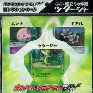 Pokemon Black White JAPANESE 2010 Black White Blue Preview Card Set Mijumara, Meguroco Zorua