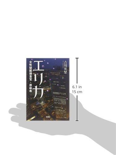 エリカ 女性秘匿捜査官・原麻希 ...