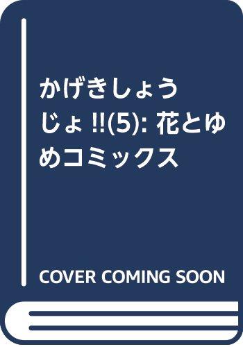 かげきしょうじょ!! 5 (花とゆめコミックス)