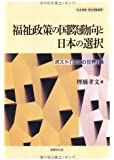 福祉政策の国際動向と日本の選択: ポスト「三つの世界」論 (社会保障・福祉理論選書)