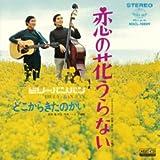 恋の花うらない (MEG-CD)