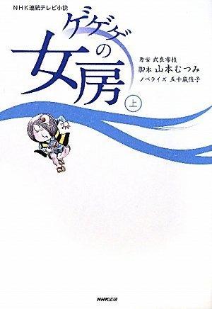 NHK連続テレビ小説 ゲゲゲの女房〈上〉