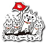 """Japanese Funny stickers""""Cat revolution""""Mobile size"""