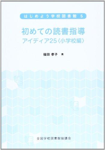 初めての読書指導 小学校編―アイディア25 (はじめよう学校図書館)
