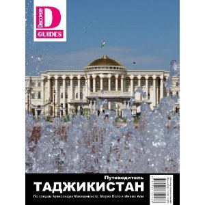 Tajikistan Travel Guide (Russian) (Discovery Central Asia, 1st)