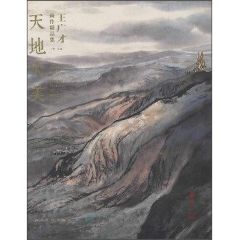 Read Online World Grand Beauty - Wang Guangcai fine collection of paintings #(Chinese Edition) PDF