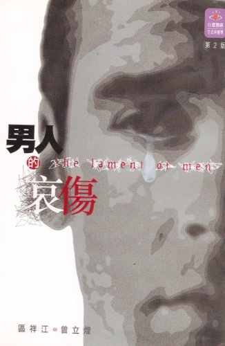 The Lament of Men (Chinese Language)