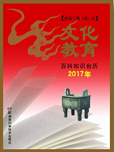 2017年百科知识台历 文化教育版(农历丁酉年 高档版)