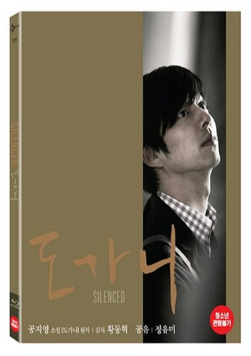Korea Movie Silenced (Blu-ray)(First Press Limited Edition)(Korea Version)(Digi-Pack+Image Board+Actor's Autographed Postcard)(BLUMO018) ()
