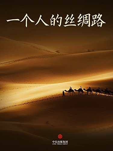 along-the-silk-road-by-myself-chinese-version-china-stories-chinese-edition