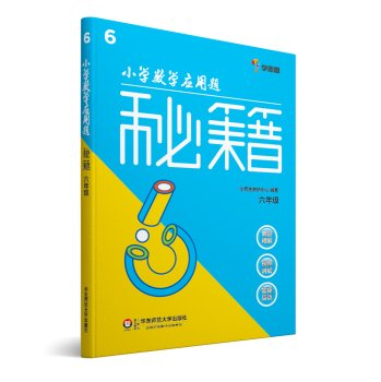Elementary Applied Maths Cheats: sixth grade(Chinese Edition) ebook