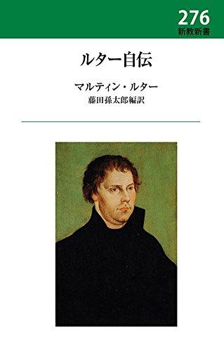 ルター自伝 (新教新書 276)