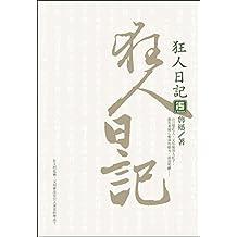 狂人日記 (Chinese Edition)