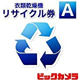 【ビックカメラ専用】衣類乾燥機リサイクル A (本体同時購入時、処分する衣類乾燥機のリサイクルをご希望のお客様用)