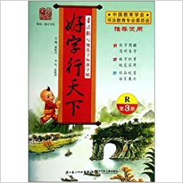 Calligraphy The Newspaper Wrote Norms Word Standard Copybook Good Character Line Of World 3 R VersionChinese Edition ZHANG SHENG HUA SHU YAN QIU
