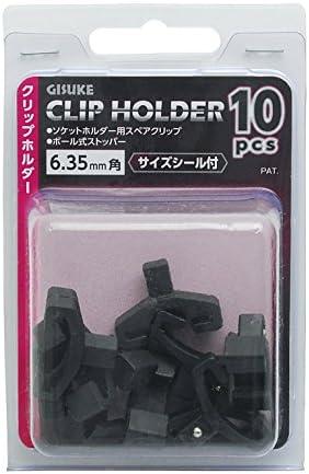 高儀 GISUKE クリップホルダー 6.35mm角 10pcs
