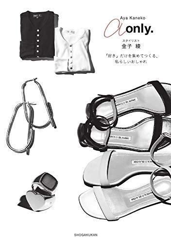 金子綾 最新号 表紙画像