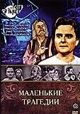 img - for Malen'kie tragedii book / textbook / text book