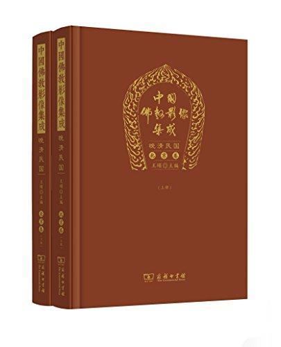 北京内城寺庙碑刻志(第4卷上下)(精)