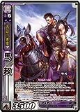 Romance of the Three Kingdoms Wars TCG horse super 7-095 PT