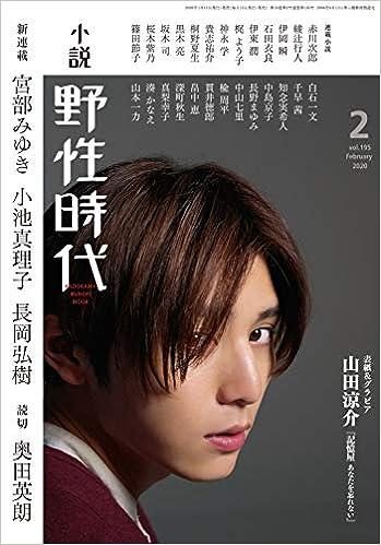 小説 野性時代 第195号 2020年2月号 (KADOKAWA文芸MOOK 197)