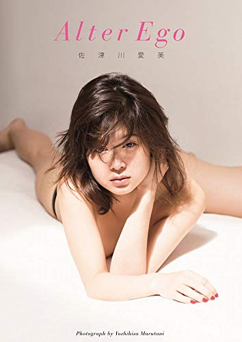 佐津川愛美写真集 『 Alter Ego 』の商品画像