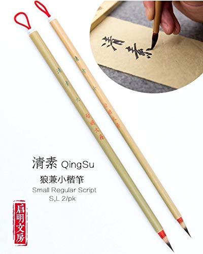QiMing WenFang QingSu Small Regular Script Chinese Brush, Lang Jian Hao Xiao Kai Chinese Calligraphy Brush, Weasel Hair Brush for Chinese Xiaokai or Kanji, Small and Large 2pcs Set (QingSu S L 2/Pk)