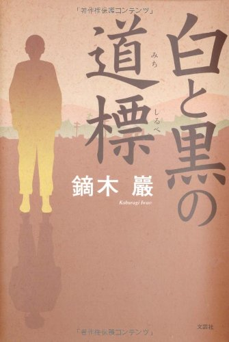 Download Signpost of black and white (2010) ISBN: 4286086097 [Japanese Import] ebook
