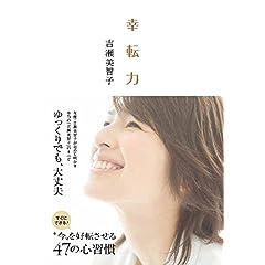 吉瀬美智子 表紙画像