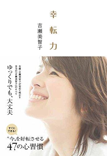 吉瀬美智子 幸転力 大きい表紙画像