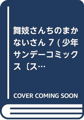 舞妓さんちのまかないさん (7) (少年サンデーコミックス〔スペシャル〕)