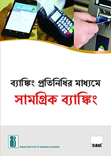 Inclusive Banking Thro' Business Correspondents (Bengali) (2018 Edition)