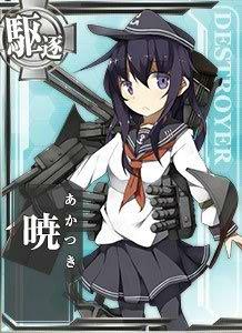 特3型駆逐艦1番艦『艦これ』暁のレディーらしい活躍ぶりを見なさい!