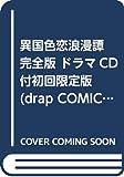 異国色恋浪漫譚 完全版 ドラマCD付き限定版 (drap COMICS DX)