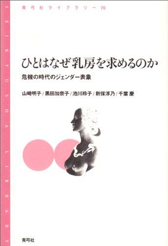 ひとはなぜ乳房を求めるのか: 危機の時代のジェンダー表象 (青弓社ライブラリー)