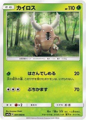 Juego de Cartas Pokemon / PK-SM 7 A-001 Kairos C: Amazon.es ...