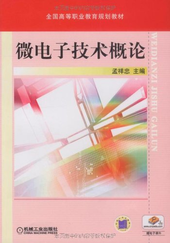 Microelectronics Technology Introduction(Chinese Edition)