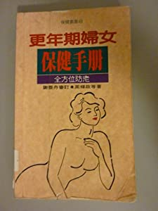 Paperback Menopausal women's health Manual (Paperback) (Traditional Chinese Edition) Book